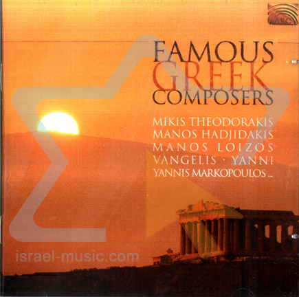 Famous Greek Composers Di Various