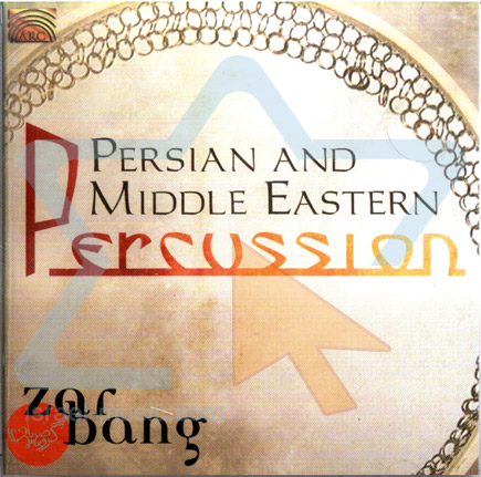 Persian and Middle Eastern Percussion के द्वारा Zarbang