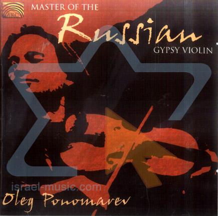 Master of the Russian Gypsy Violin by Oleg Ponomarev