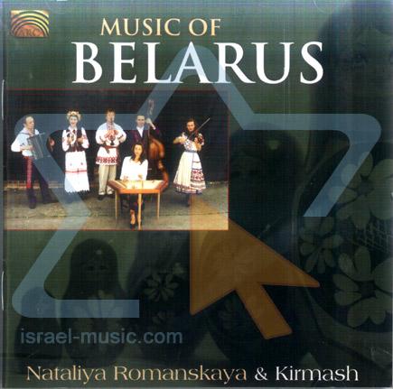 Music of Belarus by Nataliya Romanskaya & Krimash