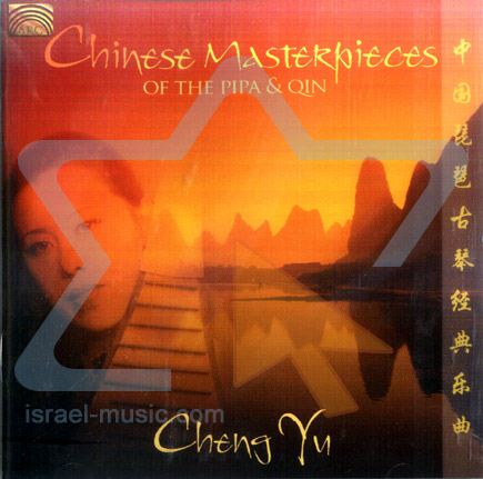 Chinese Masterpieces of the Pipa & Qin by Cheng Yu