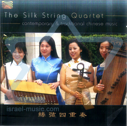 Contemporary & Traditional Chinese Music by The Silk String Quartet