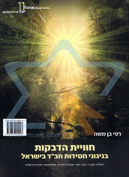 Experiencing Devekut - The Contemplative Niggun of Habad in Israel (Yuval Music Series 11) by Raff Ben-Moshe