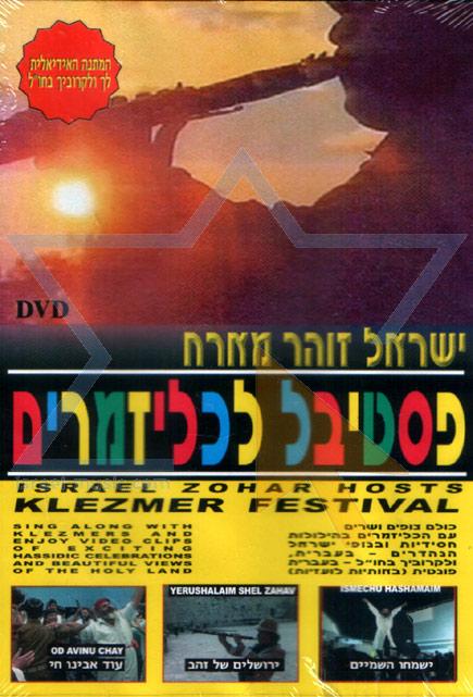 Klezmer Festival by Various