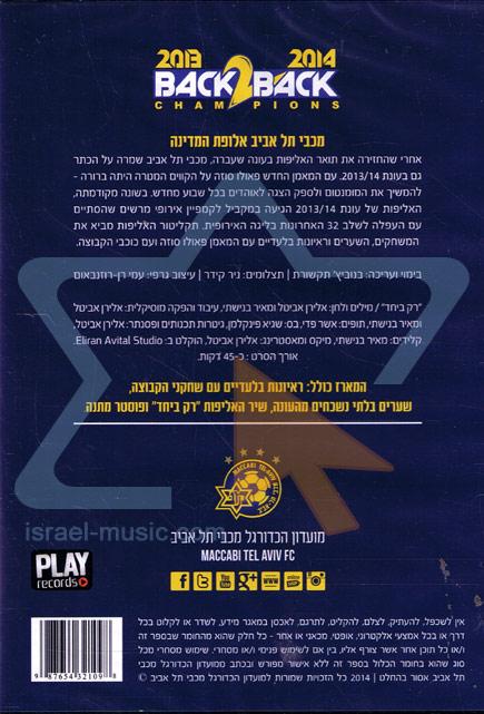אלופת המדינה 2014 / 2013 - מועדון הכדורגל מכבי תל אביב