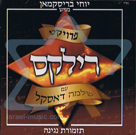 Project Relax with Shloime Daskal by Shloime Daskal