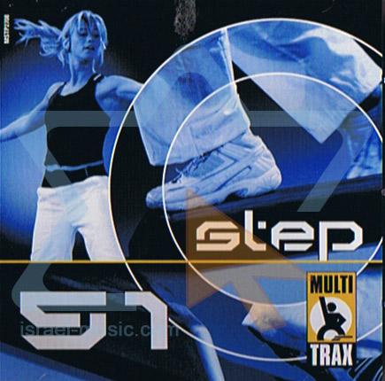 Step - Volume 51 के द्वारा Various