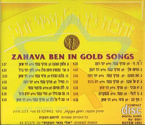 Gold Hits لـ Zehava Ben