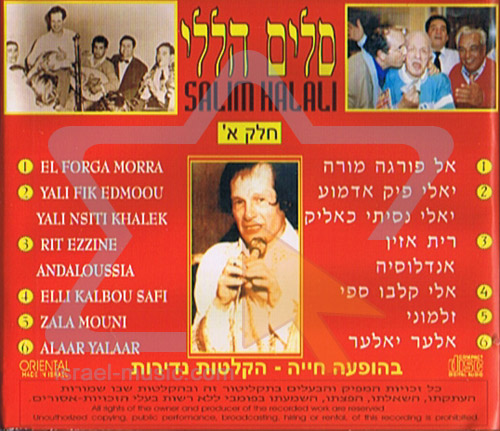 Live - Rare Recordings by Salim Halali