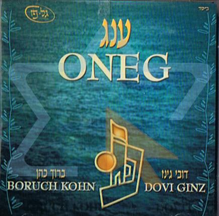 Oneg by Boruch Kohn