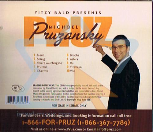 Pruzbul by Michoel Pruzansky