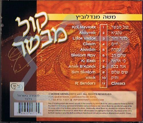 Kol Mevaser by Moshe Mendelowitz