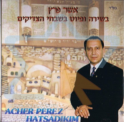 Hatsadikim by Acher Peretz