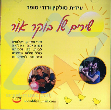 Songs of Morning by Dudi Sofer