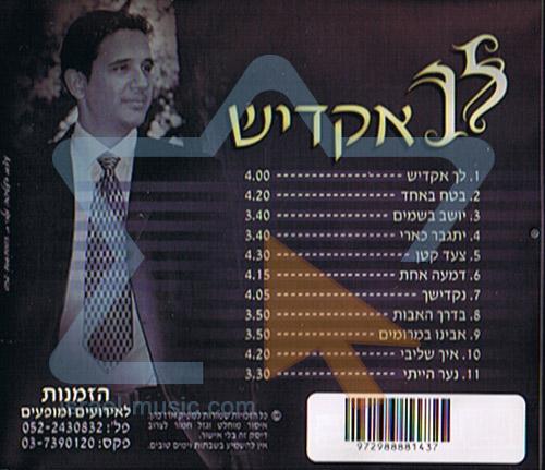 Lecha Akdish by Erez Cohen