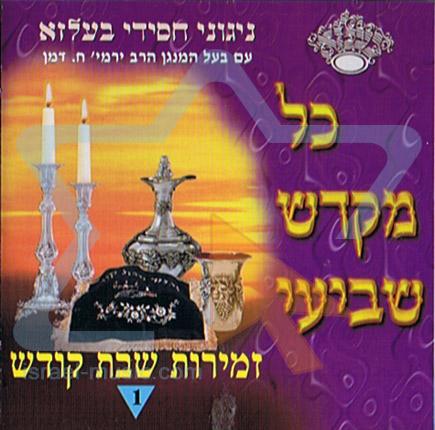 Nigunei Shabbat 1 by Rabbi Yermie Damen