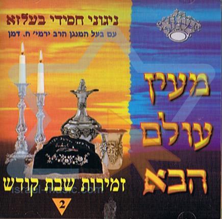 Nigunei Shabbat 2 لـ Rabbi Yermie Damen