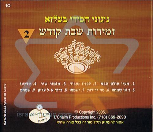 Nigunei Shabbat 2 by Rabbi Yermie Damen