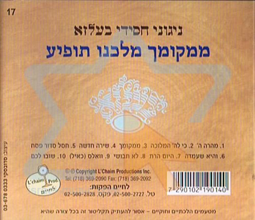 Mimkomcha by Rabbi Yermie Damen