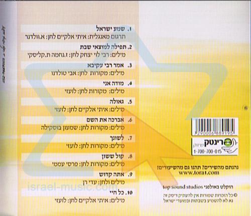 שמע ישראל - איתי אלקיים