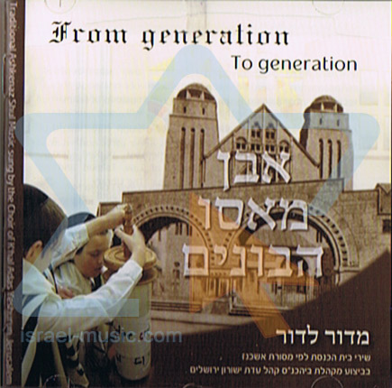 From Generation to Generation Par K'hal Ados Yeshurun Choir