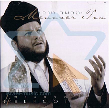 Mevaser Tov - Cantor Yitzchak Meir Helfgot