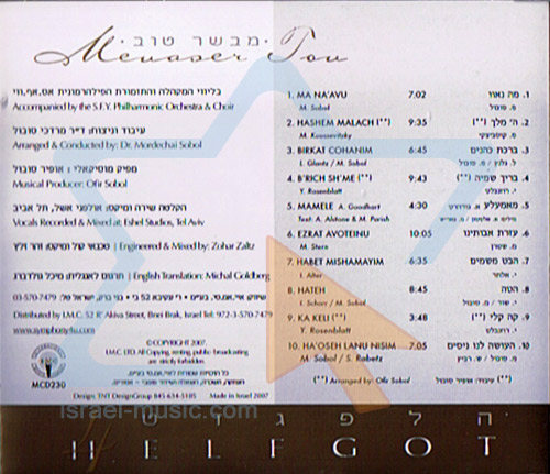 Mevaser Tov by Cantor Yitzchak Meir Helfgot