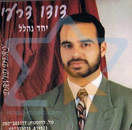 Yachad Nehallel by Cantor David Dery