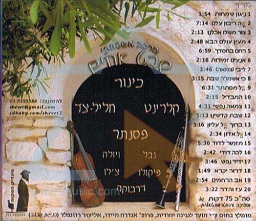 Neshama Yeteira by Shevet Achim