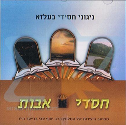 Chassdei Avot by Rabbi Yossef Tzvi Brayer