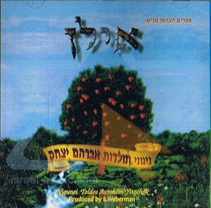 Ilan - Nigunei Toldos Avrohom Yitzchok by Efraim Weberman
