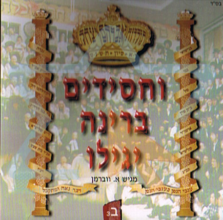 Ve&#039;chassidim Berina Yagilu - Part 2 Von Efraim Weberman