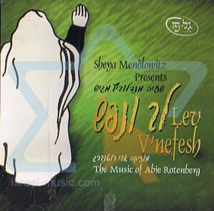 Lev V'nefesh Par Abie Rotenberg