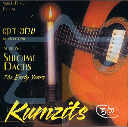 Kumzits - The Early Years by Shloime Dachs