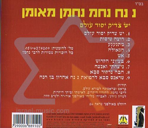 Yesh Yesod Tzadik Olam by Hazamir