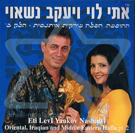 Oriental, Iraqian and Middle Eastern Hafla - Vol. 2 Von Yaakov Nashawi