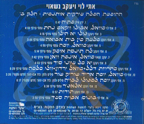Oriental, Iraqian and Middle Eastern Hafla - Vol. 2 Par Yaakov Nashawi