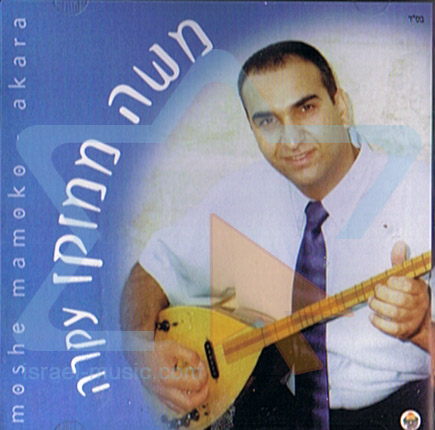 Akara - Moshe Mamouco