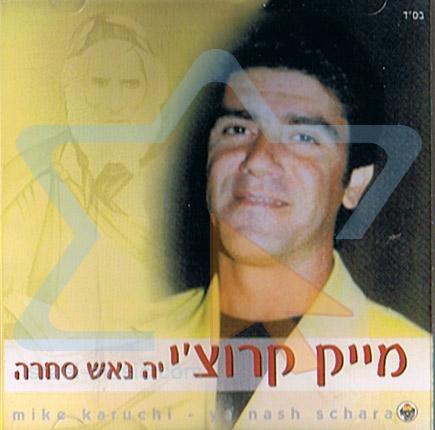Ya Nash Schara by Mike Karoutchi