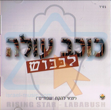 Lababush by Rising Star