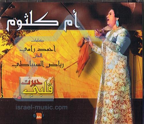 Hayati Albi by Oum Kolthoom