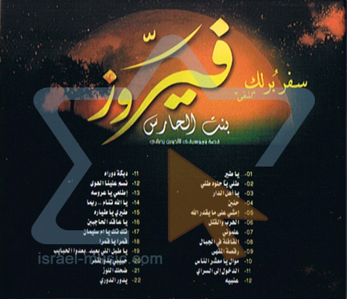 Bint el Haress by Fairuz