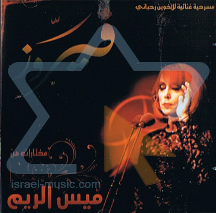 Mais Elreem by Fairuz