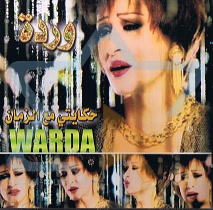 Hikaiti Maa Alzaman لـ Warda Al-Jazairia