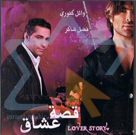 Love Story Par Wael Kfoury