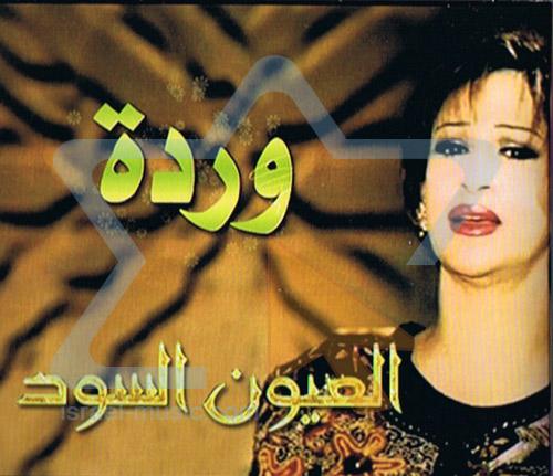 El Oyoun el Soud by Warda Al-Jazairia