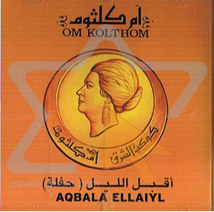 Aqbala Ellaiyl by Oum Kolthoom
