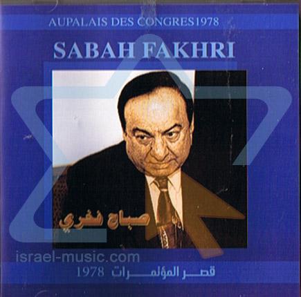 Aupalais Des Congres 1978 by Sabah Fakhri