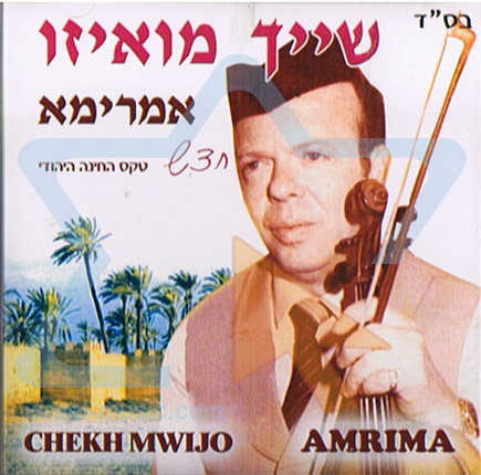 New Song 1 by Cheikh Mwijo