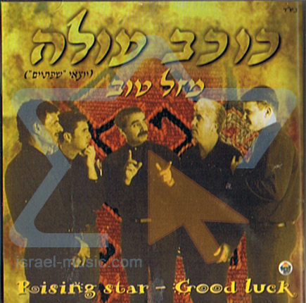 Good Luck by Rising Star